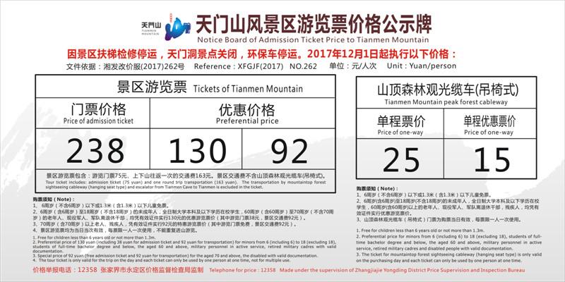 mount tianmen tickets