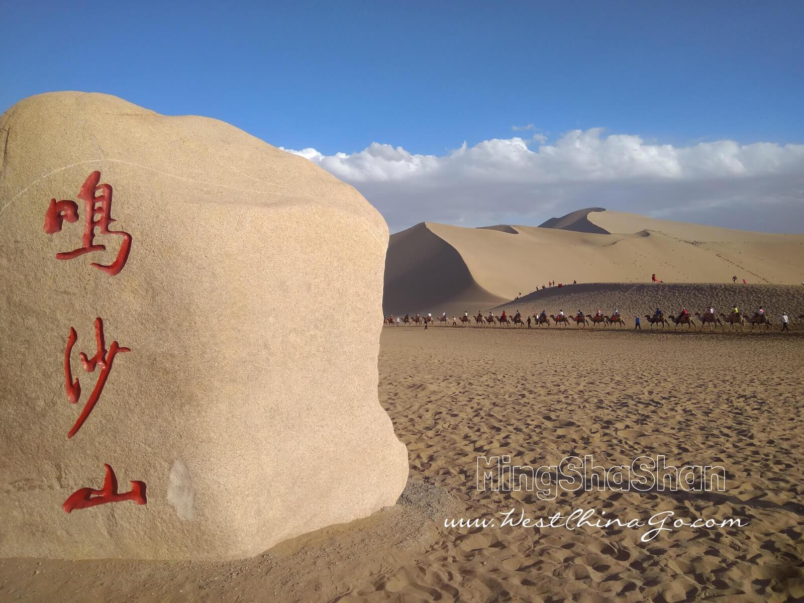 DunHuang Mingha Sand Dunes